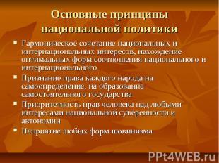 Основные принципы национальной политики Гармоническое сочетание национальных и и