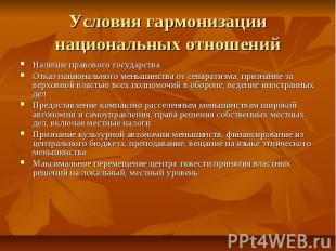 Условия гармонизации национальных отношений Наличие правового государства Отказ