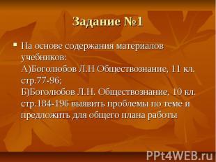Задание №1 На основе содержания материалов учебников: А)Боголюбов Л.Н Обществозн