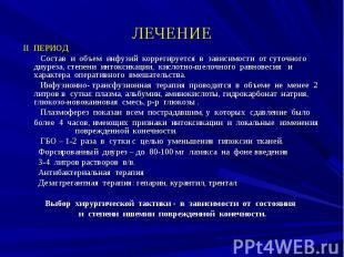 ЛЕЧЕНИЕ II ПЕРИОД Состав и объем инфузий коррегируется в зависимости от суточног