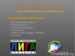 Коммерческие и PR-события: Массмедиа-мероприятия PR-мероприятия Клиентские вечер