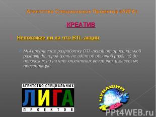 Непохожие ни на что BTL-акции МЫ предлагаем разработку BTL-акций от оригинальной