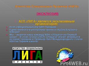 АСП «ЛИГА» является эксклюзивным организатором: Всех официальных игр КВН Чувашии