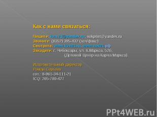 Как с нами связаться: Пишите: kvn.21@yandex.ru, sokprint@yandex.ru Звоните: (835