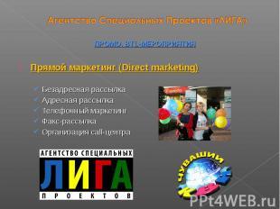 Прямой маркетинг (Direct marketing) Безадресная рассылка Адресная рассылка Телеф