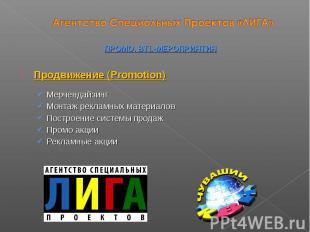 Продвижение (Promotion) Мерчендайзинг Монтаж рекламных материалов Построение сис