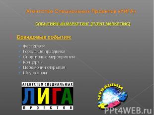 Брендовые события: Фестивали Городские праздники Спортивные мероприятия Концерты