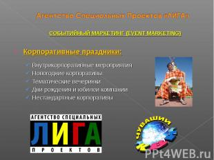 Корпоративные праздники: Внутрикорпоративные мероприятия Новогодние корпоративы
