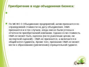 Приобретение в ходе объединения бизнеса: По МСФО 3 Объединение предприятий, акти