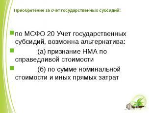 Приобретение за счет государственных субсидий: по МСФО 20 Учет государственных с