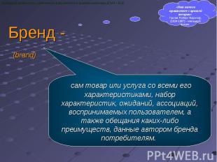 Бренд - (brand) Кафедра фармакологии, клинической фармакологии и фармакоэкономик