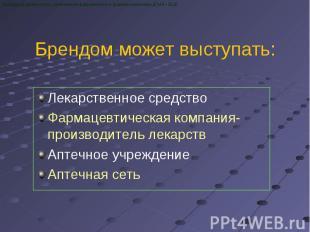 Кафедра фармакологии, клинической фармакологии и фармакоэкономики ДГМА - 2010 Ле