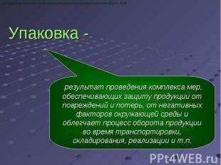 Упаковка - Кафедра фармакологии, клинической фармакологии и фармакоэкономики ДГМ
