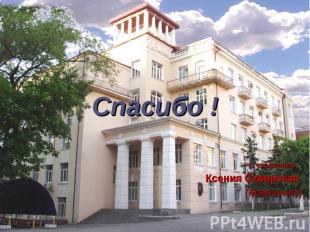 Спасибо ! С уважением, Ксения Сквирская (Кравченко)