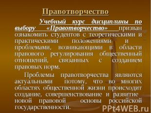 Правотворчество Учебный курс дисциплины по выбору «Правотворчество» призван озна