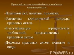 Правовой акт – основной объект российского правотворчества -Правовой акт: поняти