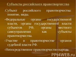 Субъекты российского правотворчества -Субъект российского правотворчества: понят