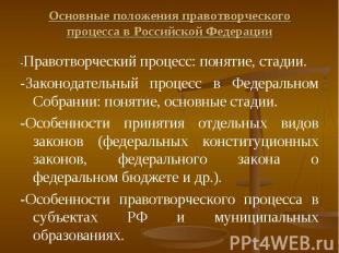 Основные положения правотворческого процесса в Российской Федерации -Правотворче