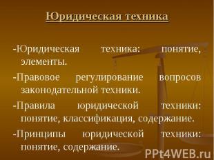 Юридическая техника -Юридическая техника: понятие, элементы. -Правовое регулиров