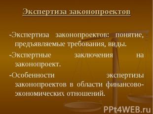 Экспертиза законопроектов -Экспертиза законопроектов: понятие, предъявляемые тре