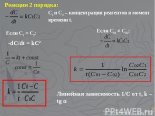 Реакции 2 порядка: С1 и С2 – концентрации реагентов в момент времени t. Если С1