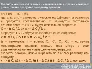 аА + bB → cC + dD, где а, b, c, d – стехиометрические коэффициенты реагентов и п