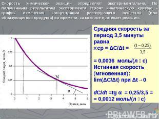 Скорость химической реакции определяют экспериментально. По полученным результат