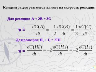 Для реакции: А + 2В = 3С = Для реакции: H2 + I2 = 2HI = Концентрация реагентов в