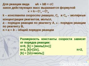 Для реакции вида аА + bB = cC закон действующих масс выражается формулой Ʋ = k •