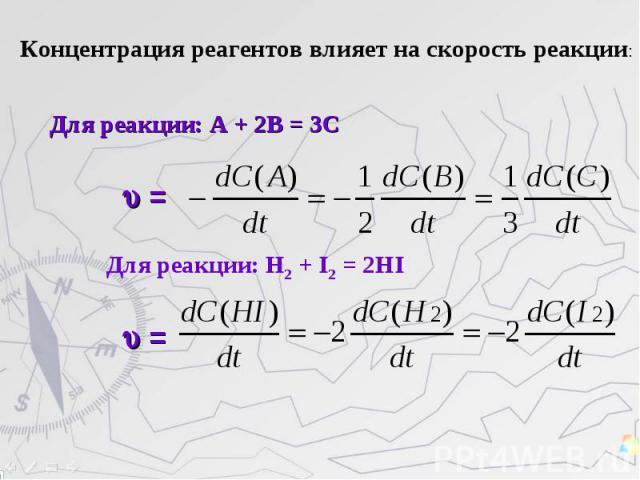 Для реакции: А + 2В = 3С = Для реакции: H2 + I2 = 2HI = Концентрация реагентов влияет на скорость реакции: