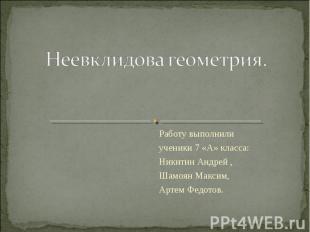 Работу выполнили ученики 7 «А» класса: Никитин Андрей , Шамоян Максим, Артем Фед