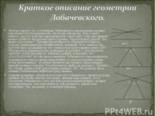 Иногда говорят, что в геометрии Лобачевского параллельные прямые пересекаются в