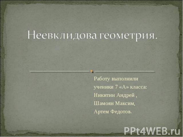 Работу выполнили ученики 7 «А» класса: Никитин Андрей , Шамоян Максим, Артем Федотов.