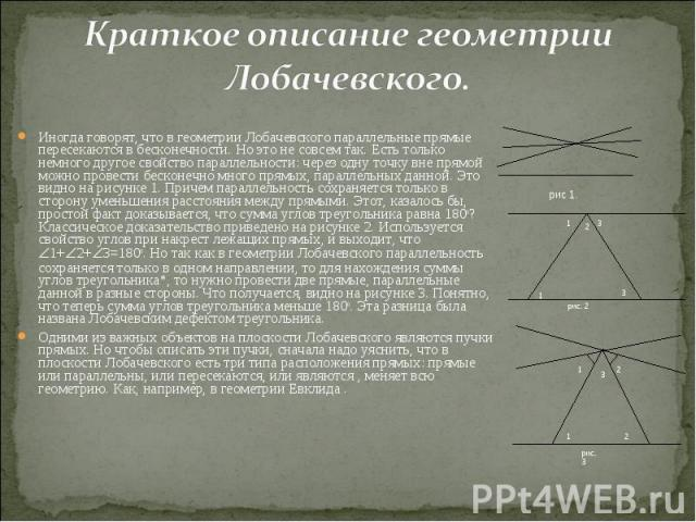 Иногда говорят, что в геометрии Лобачевского параллельные прямые пересекаются в бесконечности. Но это не совсем так. Есть только немного другое свойство параллельности: через одну точку вне прямой можно провести бесконечно много прямых, параллельных…