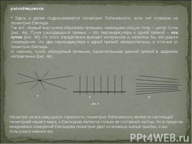 рис. 4 а б в Несмотря на все кажущиеся странности, геометрия Лобачевского является настоящей геометрией нашего мира, и Евклидова является только её составной частью. Но в пределах ежедневных измерений Евклидова геометрия дает исчезающе малые ошибки,…