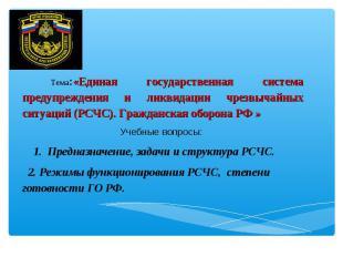 Тема:«Единая государственная система предупреждения и ликвидации чрезвычайных си