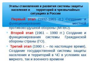 Первый этап (1932-1961 гг.) Создание и функционирование местной противовоздушной