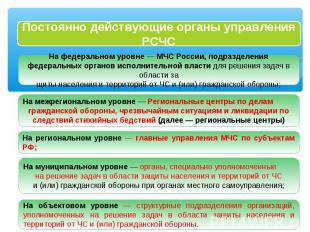 Постоянно действующие органы управления РСЧС На федеральном уровне — МЧС России,