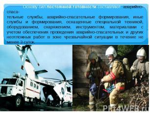 Основу сил постоянной готовности составляют аварийно- спаса- тельные службы, ава