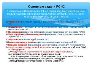 1.Разработка и реализация правовых и экологических норм, связанных с ЗНиТ от ЧС;