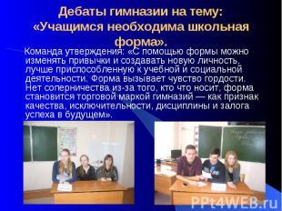 Дебаты гимназии на тему: «Учащимся необходима школьная форма». Команда утвержден