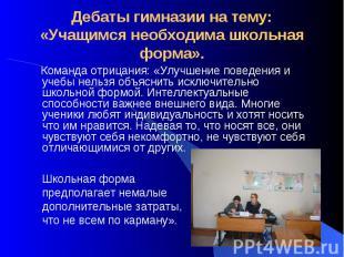 Дебаты гимназии на тему: «Учащимся необходима школьная форма». Команда отрицания
