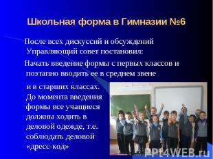 Школьная форма в Гимназии №6 После всех дискуссий и обсуждений Управляющий совет