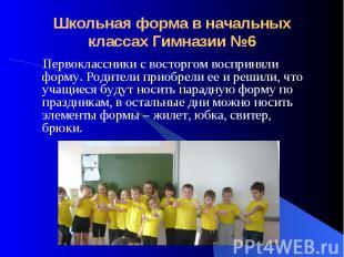Школьная форма в начальных классах Гимназии №6 Первоклассники с восторгом воспри