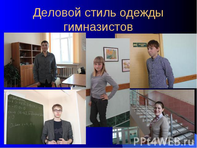 Деловой стиль одежды гимназистов