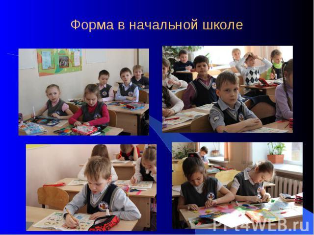 Форма в начальной школе