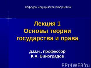 * Лекция 1 Основы теории государства и права д.м.н., профессор К.А. Виноградов К