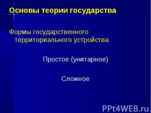 Основы теории государства Формы государственного территориального устройства Про