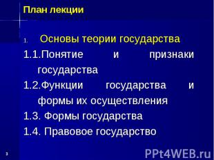 * План лекции Основы теории государства 1.1.Понятие и признаки государства 1.2.Ф