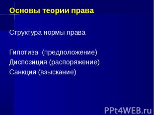 Основы теории права Структура нормы права Гипотиза (предположение) Диспозиция (р